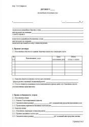 Договор возмездного оказания услуг: образец заполнения, бланк скачать