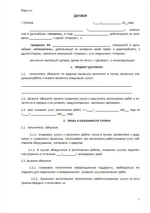образец заполнения гражданско правового договора с физическим лицом