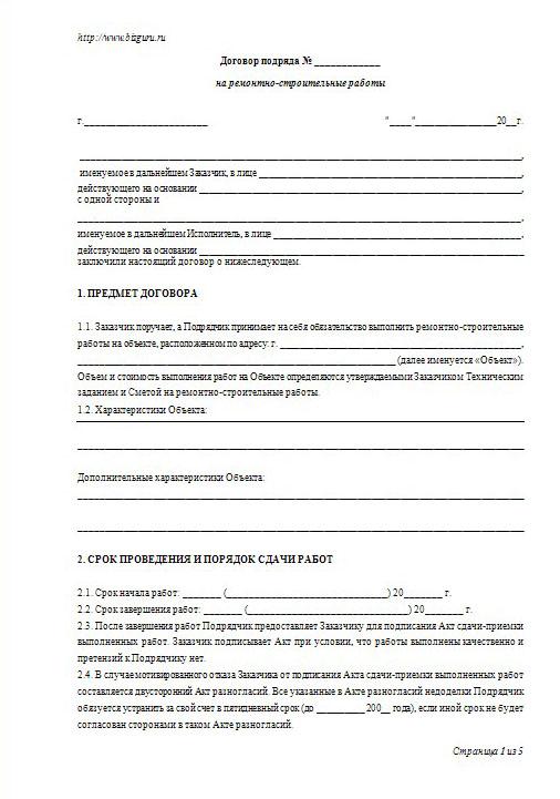 Договор на выполнение ремонтно отделочных работ скачать