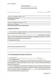 Договор ремонтных работ: образец заполнения, бланк скачать