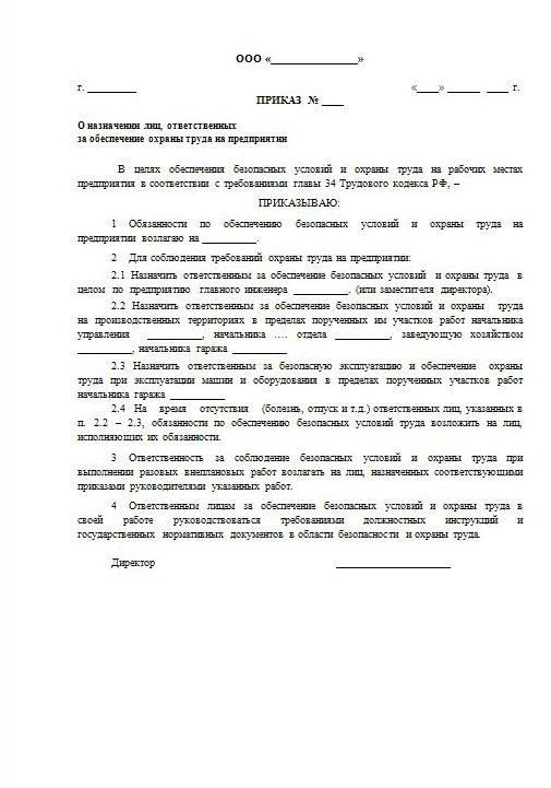 образец приказа о назначении старшего по смене