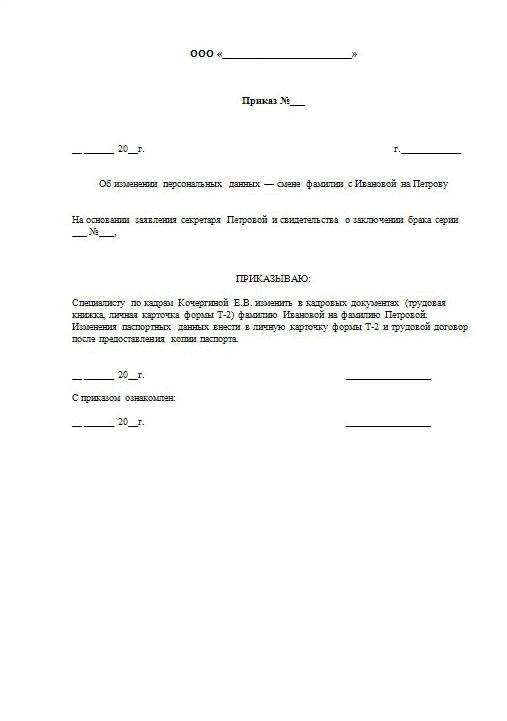 заявление об изменении фамилии сотрудника образец