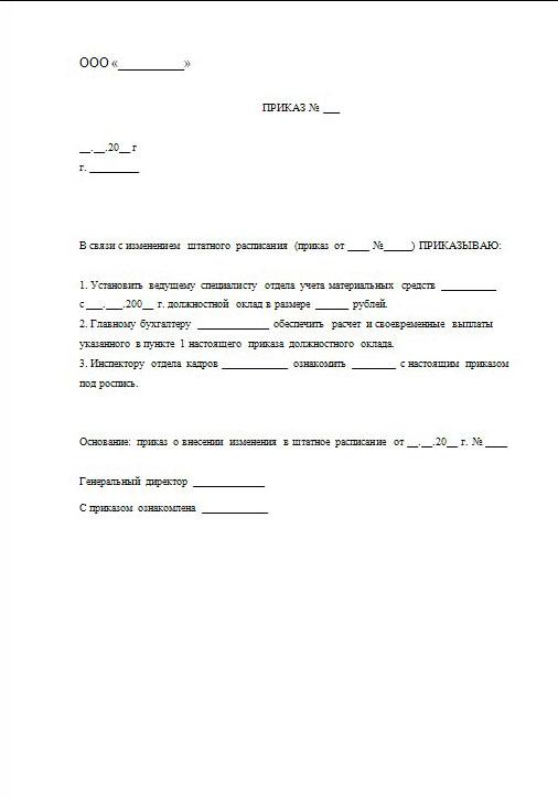 образец приказа о повышении заработной платы всем сотрудникам - фото 2