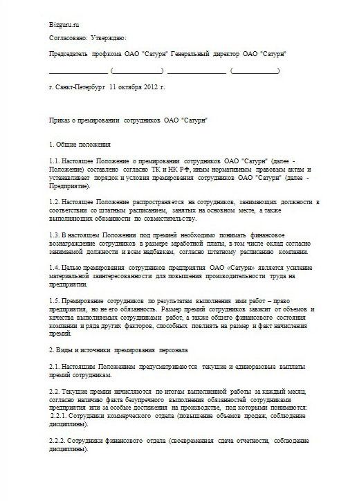 Образец Приказ На Депремирование Сотрудника - фото 4