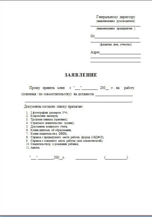 Заявление о приеме на работу образец заполнения 2016 скачать бесплатно - 2d30b