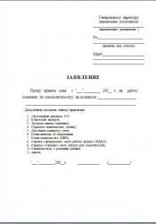 Заявление относительно приеме держи работу: образец заполнения, фотобланк скачать