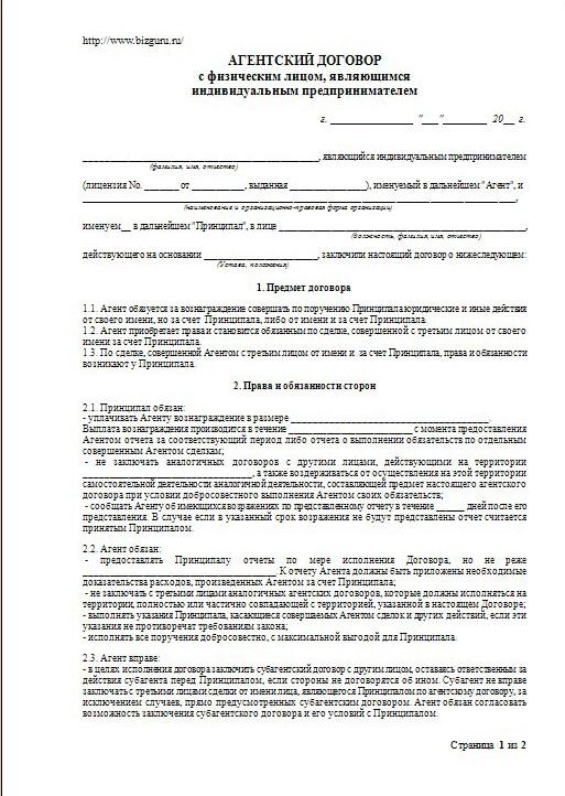 образцы договоров агентских