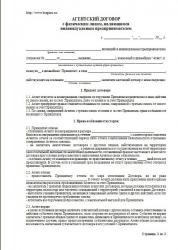 Агентский договор с физическим лицом: образец заполнения, образец скачать