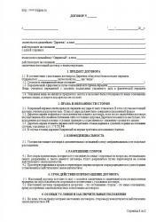 Договор дарения: образец заполнения, бланк скачать