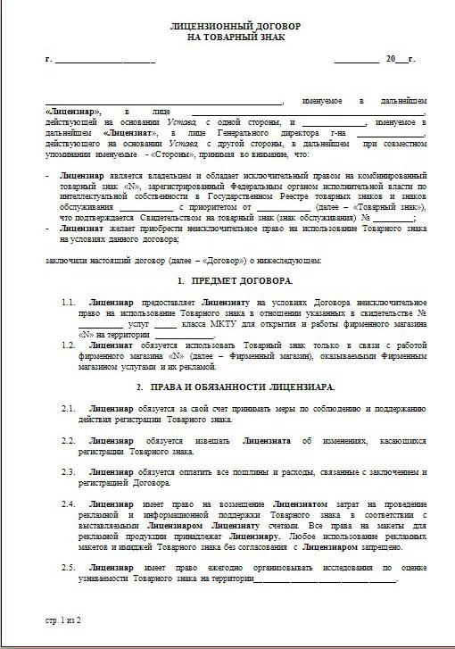Пример лицензионного соглашения для й программы