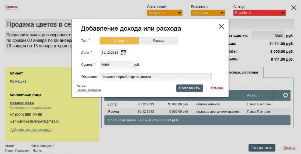 Бизнес.Ру. Торговля, Склад, CRM и онлайн-касса 54-ФЗ. Для опта и розницы