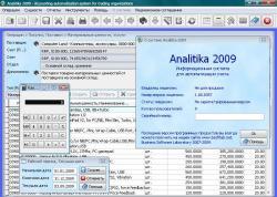 Analitika 2009 скачать