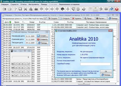 Analitika 2010 скачать программу