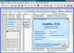 Analitika 2010 скачать