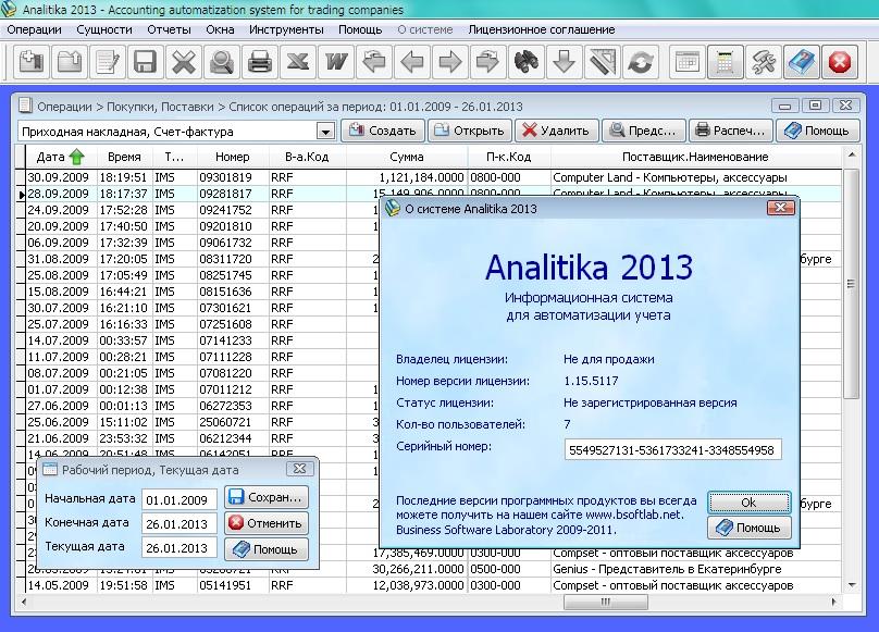Analitika 2013 net 1.15.5117 — Сетевая многопользовательская система для ведения учета в торговой компании