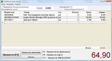 ТЦУ ShopDesk скачать программу