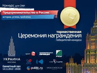 В России проведут второй Всероссийский конкурс «Предпринимательство в России: истории, успехи, проблемы»!