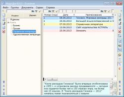 МодусДок Сетевая скачать программу