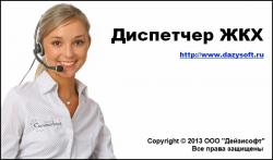 """ПО """"Диспетчер ЖКХ"""""""
