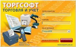 ТоргСофт - программа для торговли и управления магазином