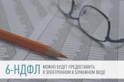 ФНС России утвердила форму ежеквартального расчета по НДФЛ