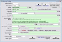 Регистрация документов организации