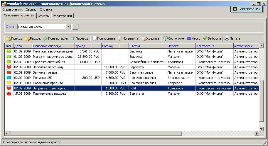 WinBlack Pro 2009 скачать программу