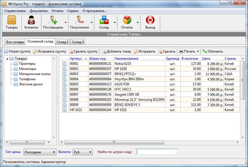 WinSprut Pro -  скачать программу учета товаров на складе